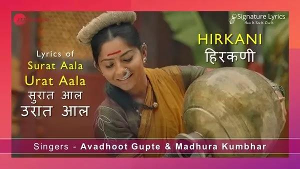सुरात आल उरात आल Surat Aala Urat Aala Lyrics - HIRKANI - Kojagiri Song