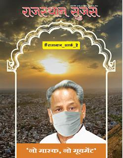 Download Rajasthan Sujas May 2021 in hindi pdf | rasnotes.com