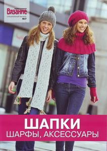 http://www.vyazemsami.ru// Вязание модно и просто Спецвыпуск №7 2010 Шапки, шарфы, аксессуары