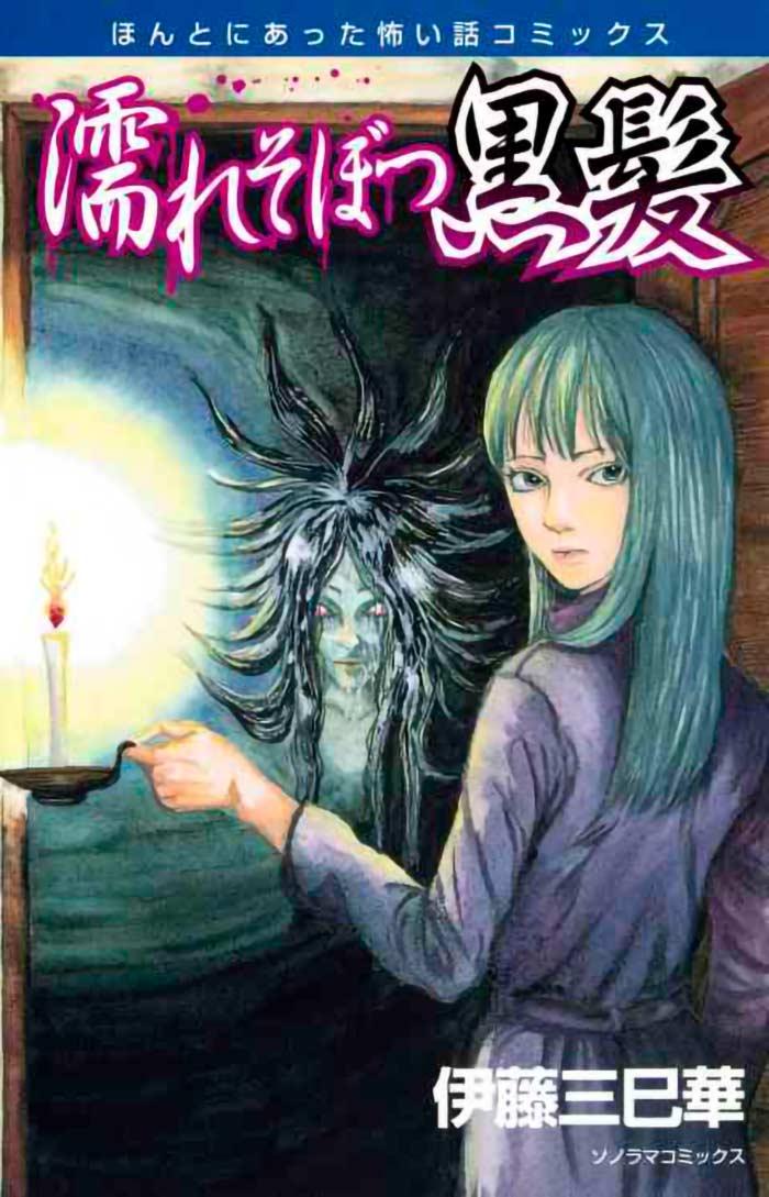 Nuresobotsu Kurokami manga - Mimika Ito