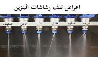 اعراض تلف بخاخات البنزين