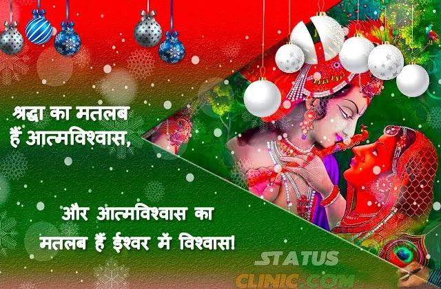 Ishwar Bhakti Shayari