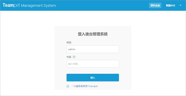 TP後台管理系統登入畫面
