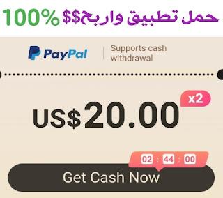 طريقة ربح المال من الهاتف اسحب 50$  الآن مع خذا التطبيق بالإثبات / أفضل تطبيق لربح المال 2020