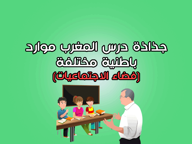 جذاذة درس المغرب موارد باطنية مختلفة الثانية اعدادي