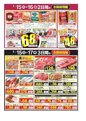 【PR】フードスクエア/越谷ツインシティ店のチラシ1/15(火)〜1/17(木) 3日間のお買得情報