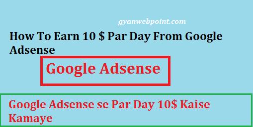 google-Adsense-Se-10-Dollar-Par-Day-Kaise-Kamaye