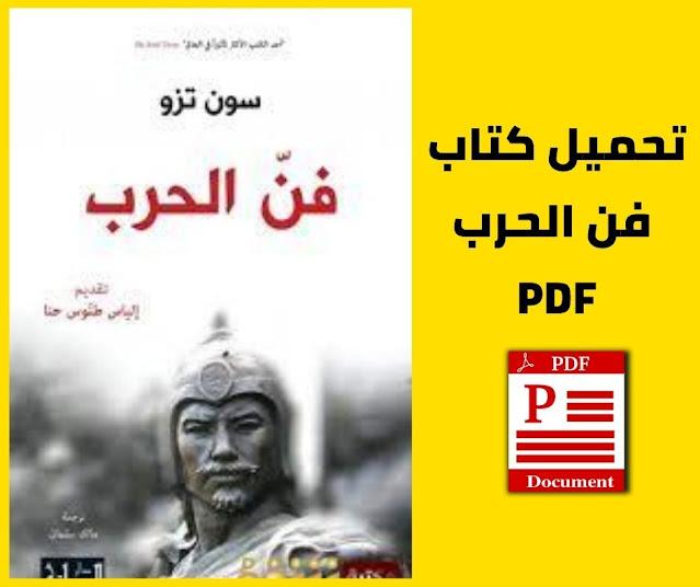 تحميل كتاب فن الحرب Pdf برابط مباشر