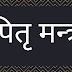 पितृ मन्त्र | Pitru Mantra |