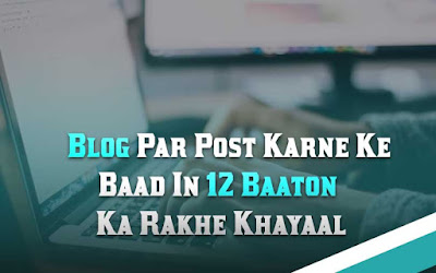 Blog Par Post Karne Ke Baad In 12 Baaton Ka Rakhe Khayaal | blogpress.online