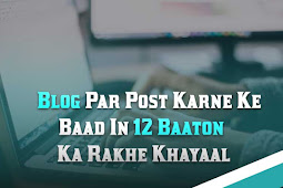 Blog Par Post Karne Ke Baad In 12 Baaton Ka Rakhe Khayaal | blogpress.online