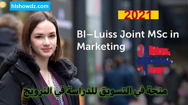 منحة التسويق