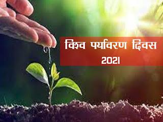 विश्व पर्यावरण दिवस 2021 World Environment Day 2021