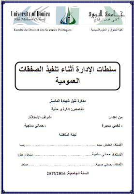 مذكرة ماستر : سلطات الإدارة أثناء تنفيذ الصفقات العمومية PDF