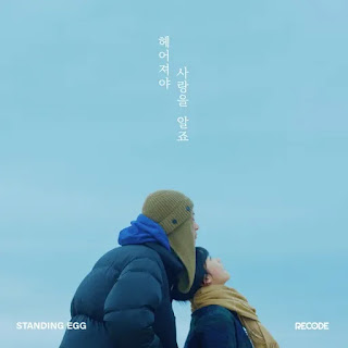 I Know What is the Love After Broke Up  Standing Egg - I Know What is the Love After Broke Up (헤어져야 사랑을 알죠) Lyrics