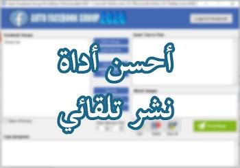 تحميل برنامج Auto Facebook Group للنشر التلقائي في مجموعات الفيسبوك دون حظر 2020