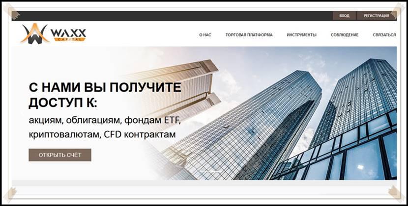Мошеннический сайт waxx-capital.com – Отзывы, развод! Компания Waxx Capital мошенники