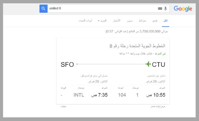 تتبع الرحلات الجوية عبر جوجل