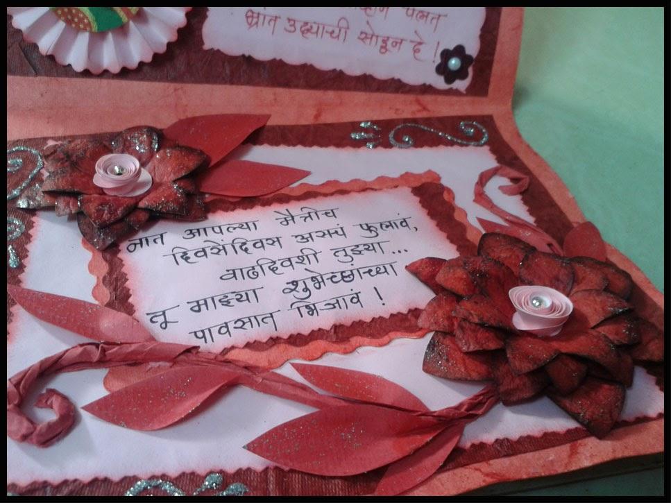Lina S Handmade Cards Marathi Birthday Card