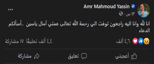 عاجل وفاة شقيقة الفنان محمود ياسين بعد رحيله ب 5 أشهر