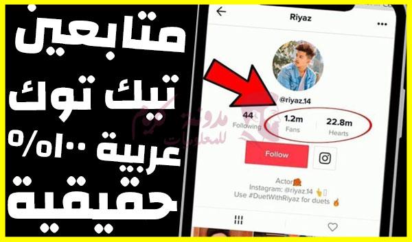 طريقة لزيادة متابعين حسابك في التيك توك حقيقية عربية 100%