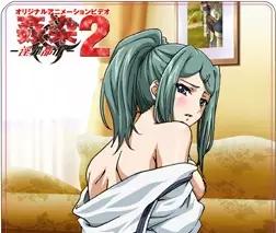 Kansen 2: Inzai Toshi