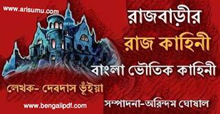 Rajbarir Rajkahini Bengali Horror Story