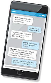 [7η μέρα δίκης Συνεργείου] Διαβάστηκαν τα sms του Λαγού
