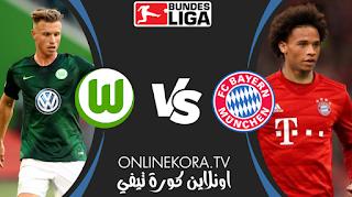 مشاهدة مباراة بايرن ميونخ وفولفسبورج بث مباشر اليوم 16-12-2020 في الدوري الألماني