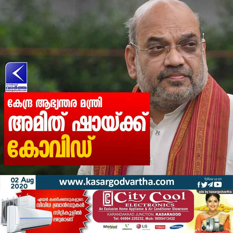 National, News, Top-Headlines, Government, Minister, BJP, COVID-19, Corona, Treatment, Hospital, Amith Shah tests COVID positive.