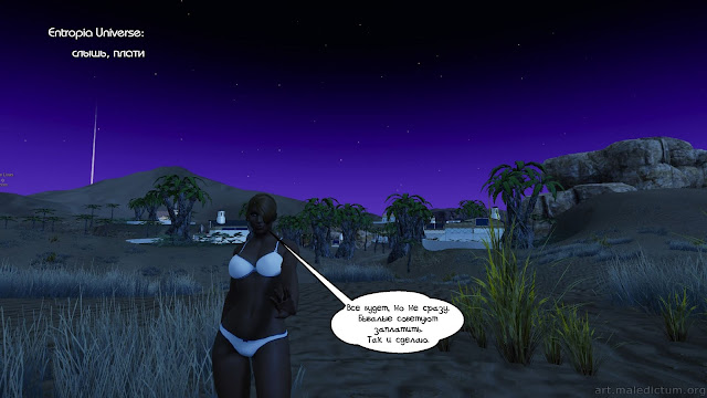 Entropia Universe: слышь, плати