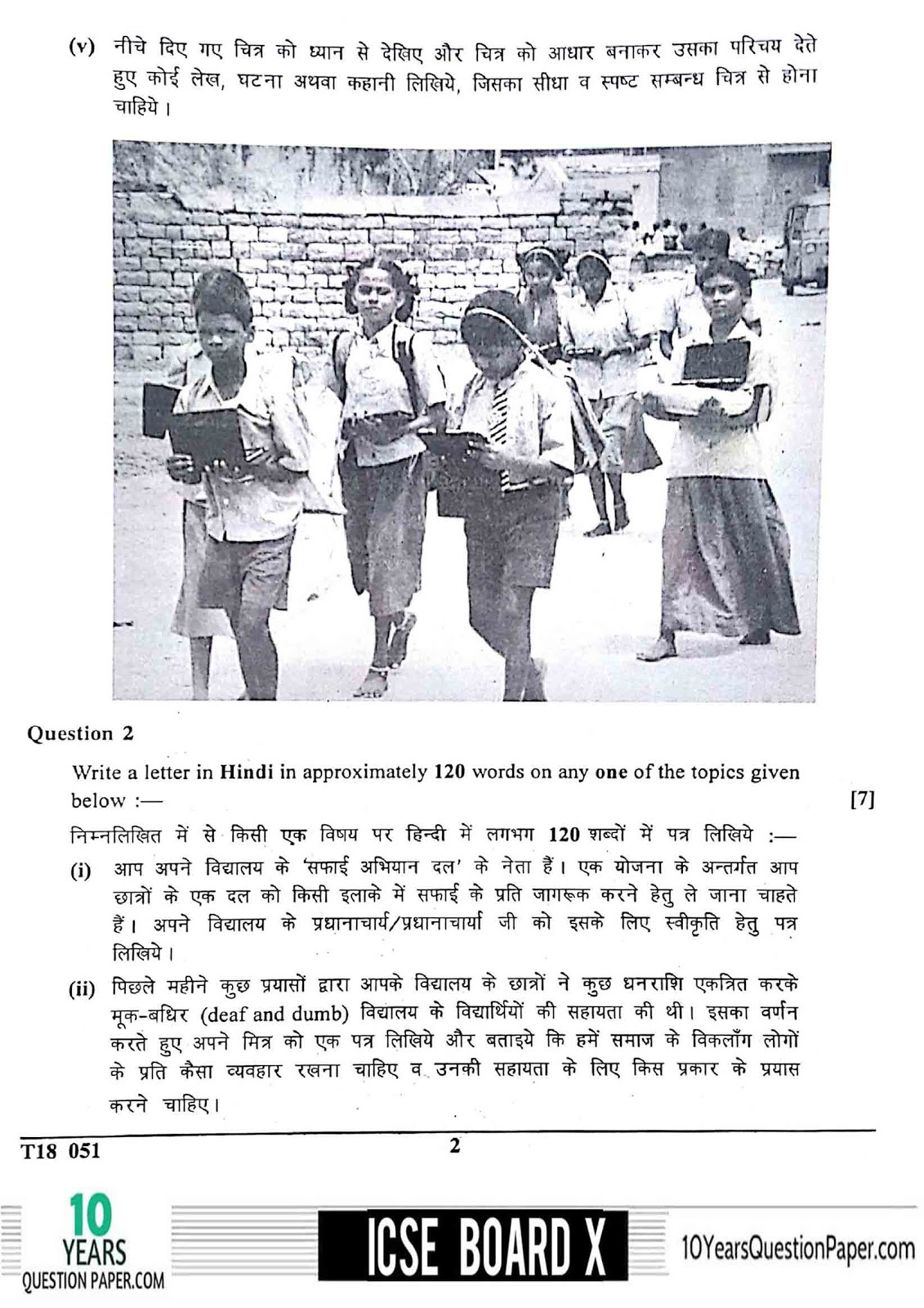 ICSE Board 2018 class 10th Hindi question paper page-02