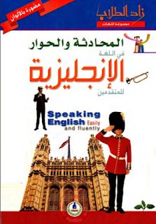 كتاب تعلم المحادثة باللغة الانجليزية pdf بصيغة بدف