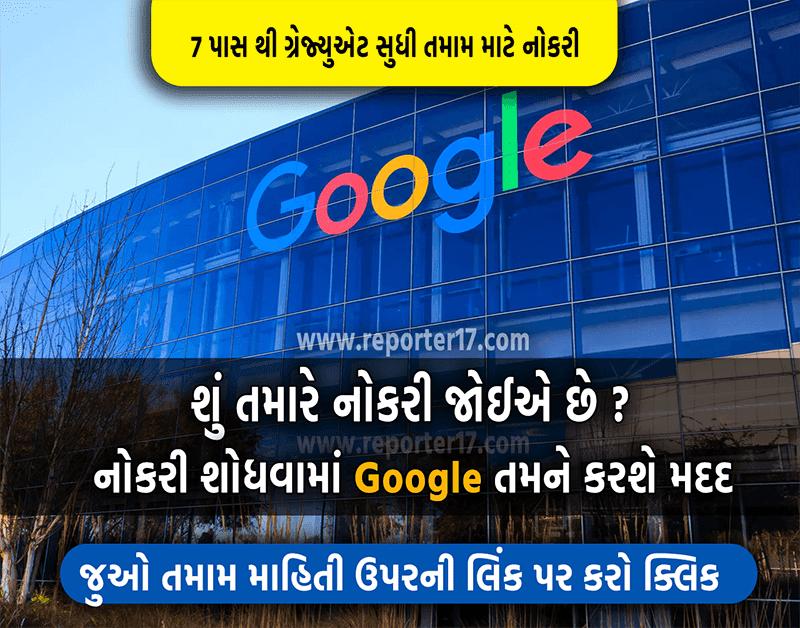 Google Jobs App in 2020