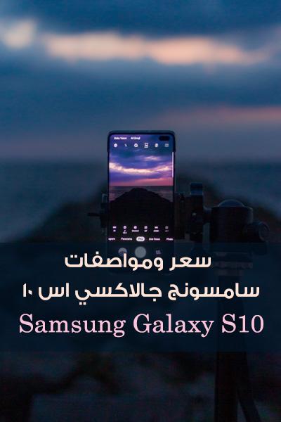 سعر ومواصفات سامسونج جالاكسي اس 10 Samsung Galaxy S10