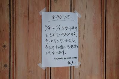 京都の珈琲店 ELEPHANT FACTORY COFFEE お休みのお知らせ