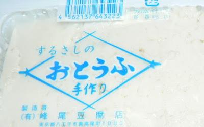 するさしの豆腐