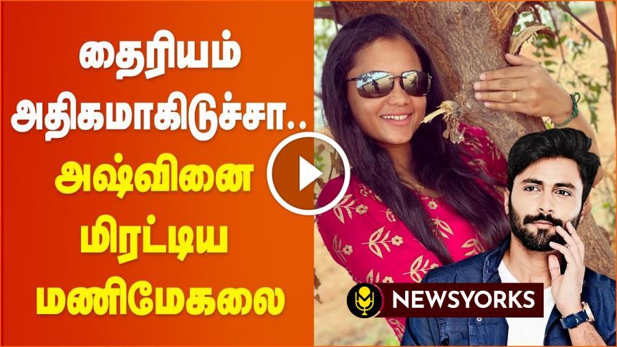 உங்களுக்கு அவ்ளோ தைரியம் ஆகிடுச்சா அஷ்வினை மிரட்டிய மணிமேகலை !!