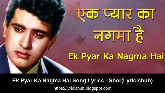 Ek Pyar Ka Nagma Hai Song Lyrics - Shor  Mukesh, Lata(Lyricishub)