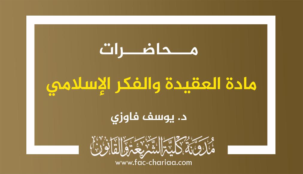محاضرات مادة العقيدة والفكر الإسلامي د.فاوزي