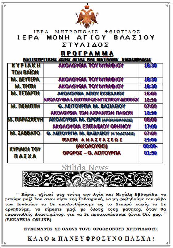 ΠΡΟΓΡΑΜΜΑ ΑΚΟΛΟΥΘΙΩΝ ΤΗΣ ΜΕΓΑΛΗΣ ΕΒΔΟΜΑΔaΣ