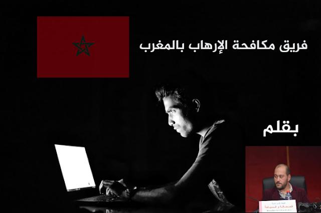 نبذة عن فريق مكافحة الجارائم الالكترونية بالمغرب