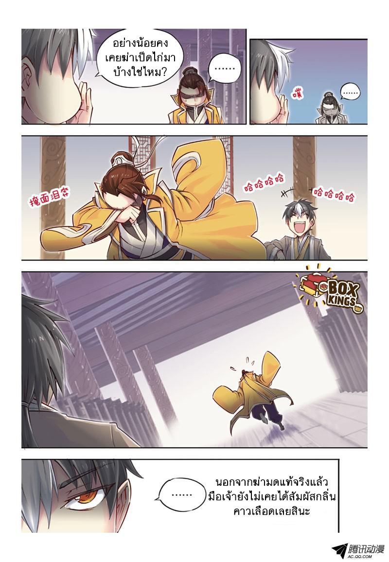 อ่านการ์ตูน Jiang Ye 38 ภาพที่ 14
