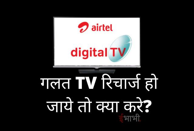 airtel-digital-tv-wrong-recharge