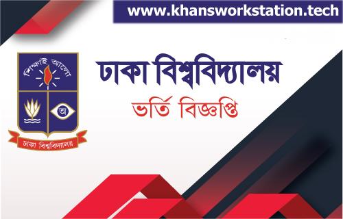 Dhaka University Admission Circular 2020-21