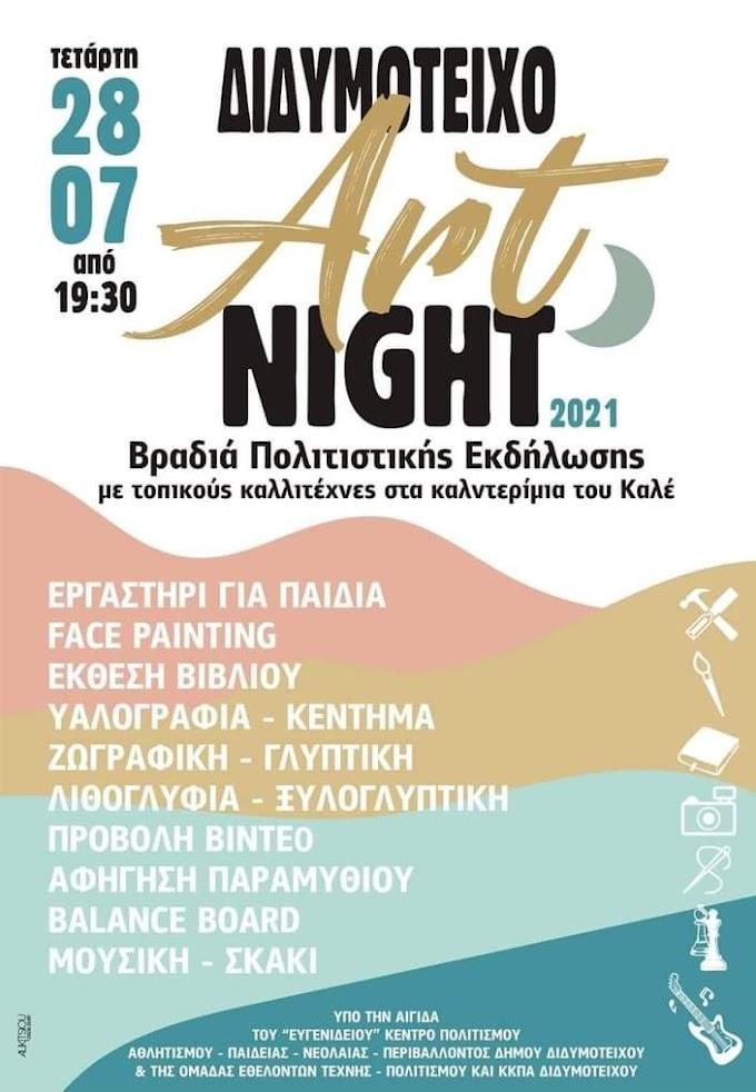 Διδυμότειχο Art Night: Ο Δήμος Διδυμοτείχου  γιορτάζει την Τέχνη και τον Πολιτισμό