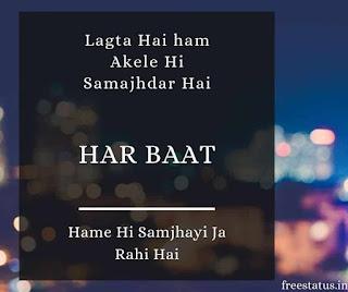 Lagta-Hai-Ham-Akele-Hi-Samajhdar-Hai - Sad-Shayari