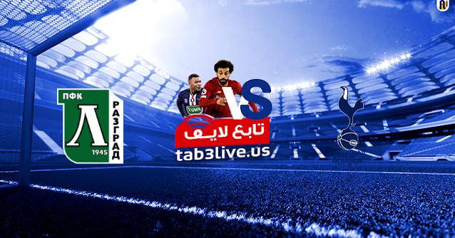 مشاهدة مباراة توتنهام ولودوجوريتس بث مباشر بتاريخ 2020/11/26 الدوري الأوروبي