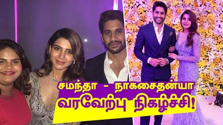 Samantha – Naga Chaitanya Wedding Reception | Chay | Sam | Stars