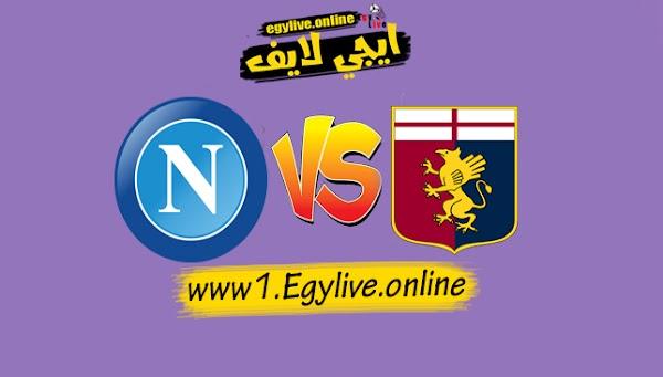 موعد مباراة نابولي وجنوى اليوم الأحد 27 سبتمبر 2020  في الدوري الإيطالي والقنوات الناقلة